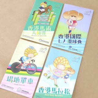 香港政府大型體育活動 (Major Sports Events) 宣傳單張及角色設計