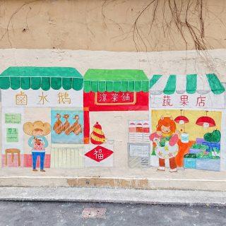 荃灣川龍街壁畫創作(第一階段)