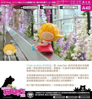 TTF台灣國際玩具創作大展 2018
